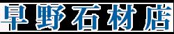横浜での墓地・お墓作り 早野石材店