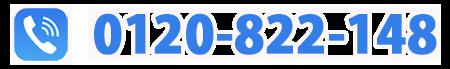 0120-822-148
